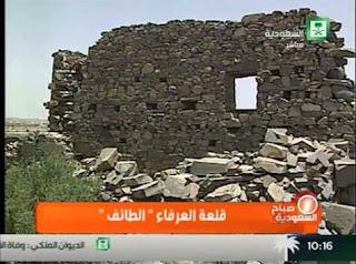 قلعة العرفاء الأثرية