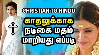 Christian to Hindu – Samantha sacrifice for Lover – Naga Chaitanya