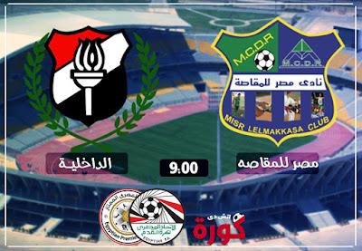 مباراة مصر المقاصة والداخلية