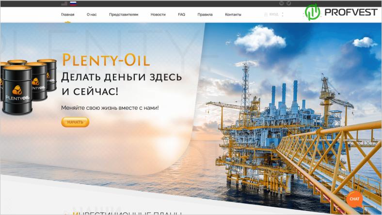 Plenty Oil обзор и отзывы HYIP-проекта