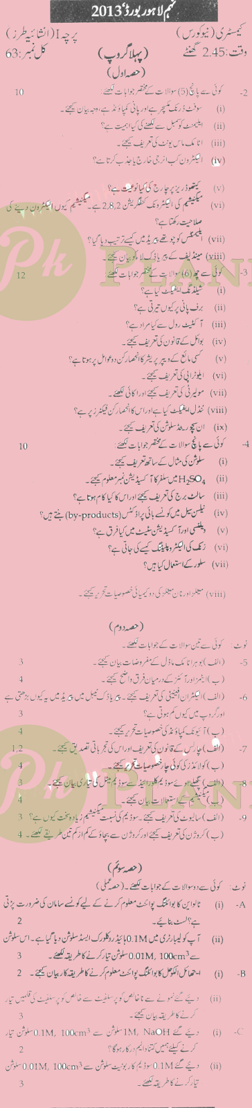 Past Papers of 9th Class Lahore Board Chemistry 2013