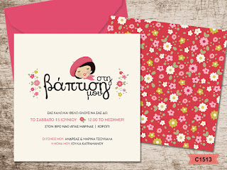 flowers theme greek baptism invitations for girl