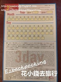 Okinawa pass沖繩巴士PASS
