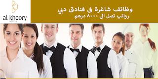 وظائف شاغره فى فنادق دبي لكل المؤهلات وبرواتب مجزية