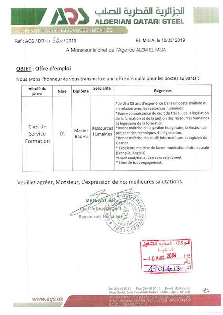 اعلان عن توظيف في الشركة الجزائرية القطرية للصلب -- مارس 2019