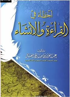 تحميل كتاب أخطاء في القراءة والإنشاء - عبد العزيز بن صالح العسكر