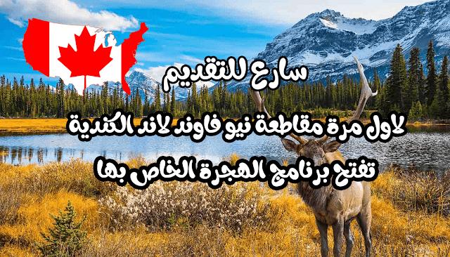 الهجرة الى كندا – مقاطعة نيو فاوند لاند تفتح برنامج الهجرة الخاص بها
