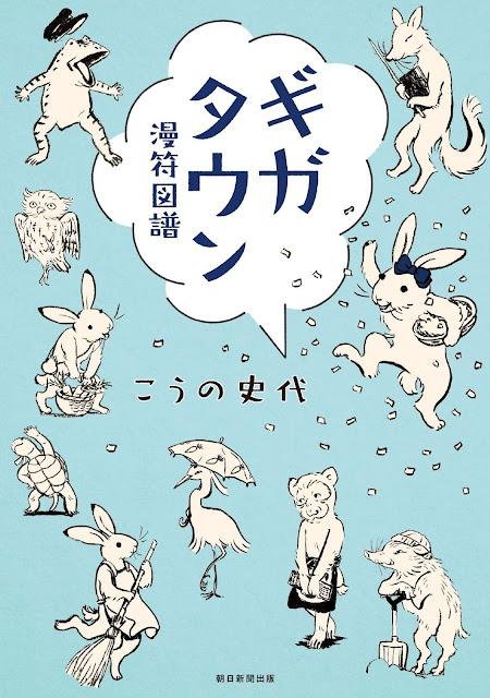 GIGA TOWN in TERA TOWN -a catalog of manga symbols by KONO FUMIYO, Kyoto International Manga Museum, Nakagyo-ku, Kyoto