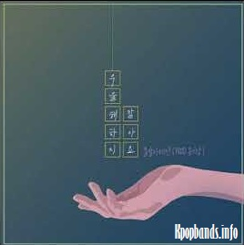 Download Ulala Session - Let`s Not Fall In Love (OST Rude Miss Young-Ae) Mp3