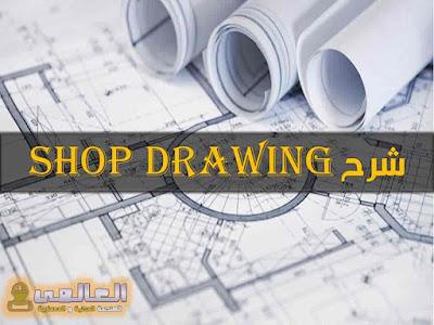 شرحshop drawing