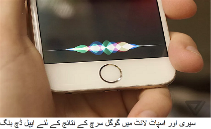 Apple ditches Bing for Google search results in Siri and Spotlight | technologypk
