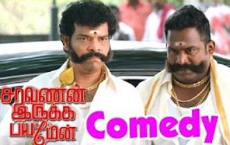 Saravanan Irukka Bayamaen Comedy Scenes | Manobala & Robo Shankar Comedy | Udhayanidhi