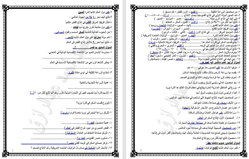 انفراد اقوى مراجعة دراسات للصف الثالث الاعدادى 2016 ترم ثانى وورد لمستر محمد احمد عبد الرازق