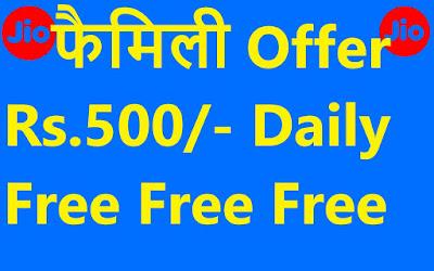 jio rs.500 free