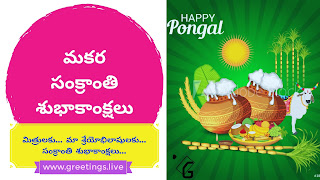 Sankranthi best symbolic representation Image wishes in telugu