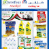 ‎Carrefour Kuwait - Hala Feb Offers