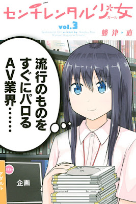 [Manga] センチレンタル少女 第01-03巻 [Sentirental Girl Vol 01-03] Raw Download