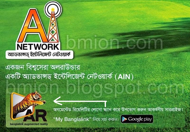 "Banglalink-Augmented-Reality-AR-in-""My-Banglalink""-App-100MB-data-offer"