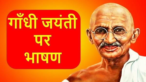 #1 Best Mahatma Gandhi Speech In Hindi - महात्मा गाँधी पर भाषण