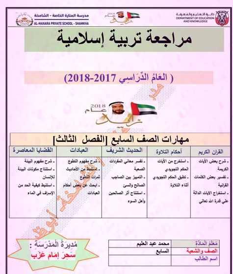 مراجعة تربية اسلامية للصف السابع الفصل الدراسي الثالث 2019 - مناهج الامارات