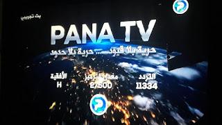تردد قناة البنا تى فى El Pana tv على النايل سات