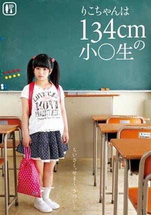Japonesa de 134 cm