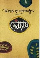 Devdas by Saratchandra Chattopadhyay