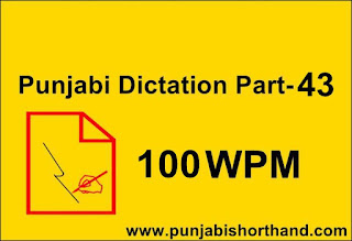 Punjabi Shorthand Dictation 100 WPM Part 43