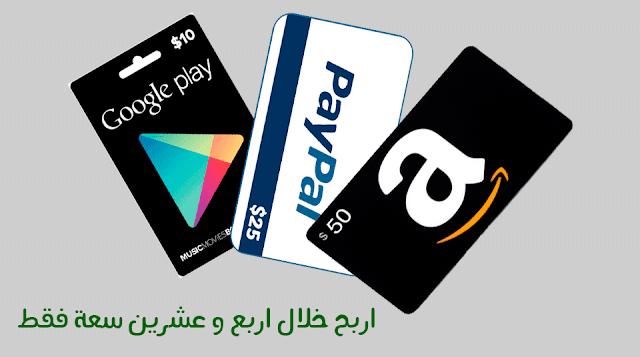 إليك هذا الموقع لربح بطاقات باي بال و جوجل بلاي والمزيد من الجوائز بسرعة كبيرة!