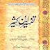 Aplikasi Hadis Library Penjelasan Mengenai penggunaan Aplikasi Mata Kuliah kajian al-Qur'an dan Hadis Berbasis Teknologi
