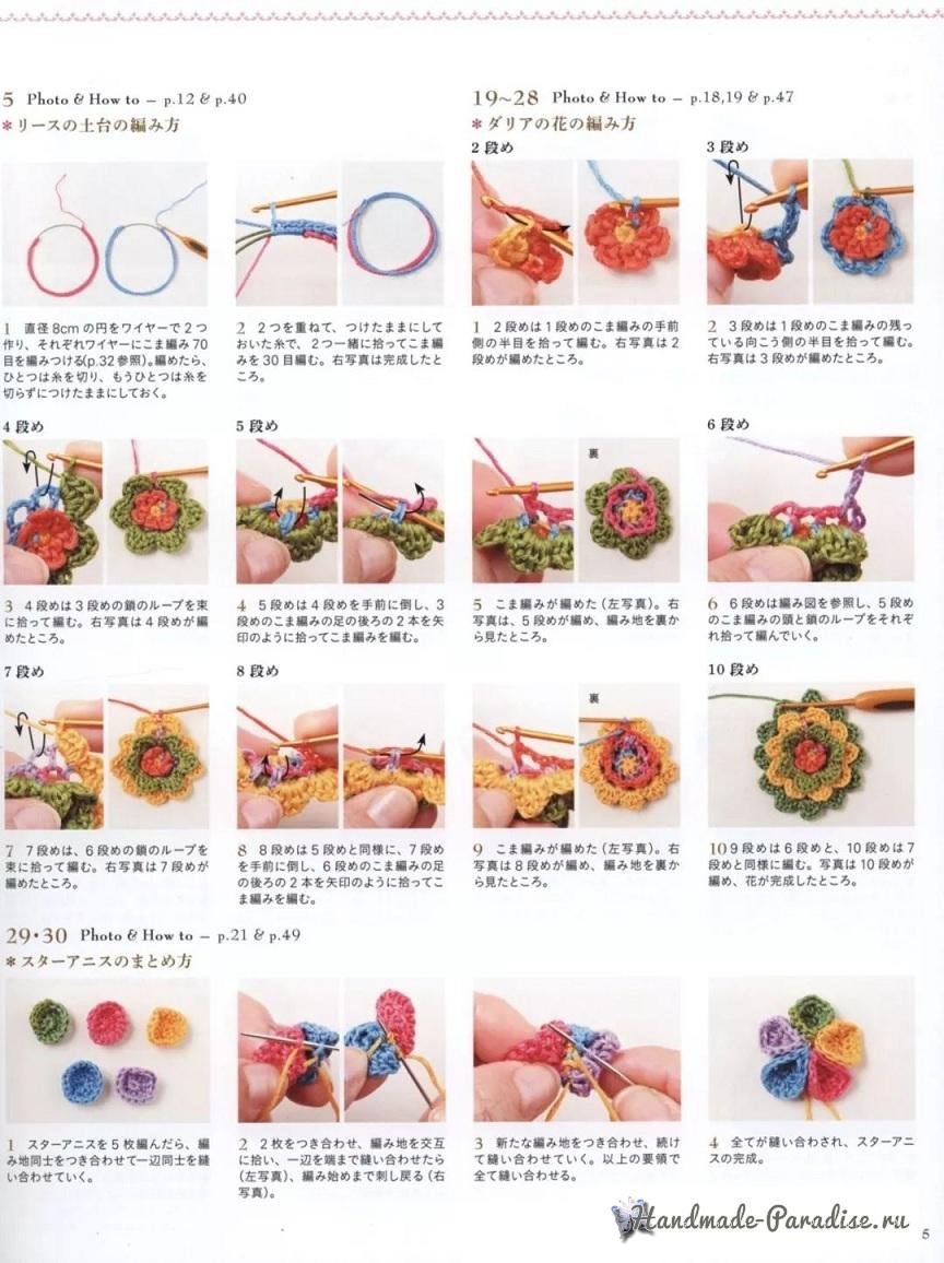 Flower crochet (5)