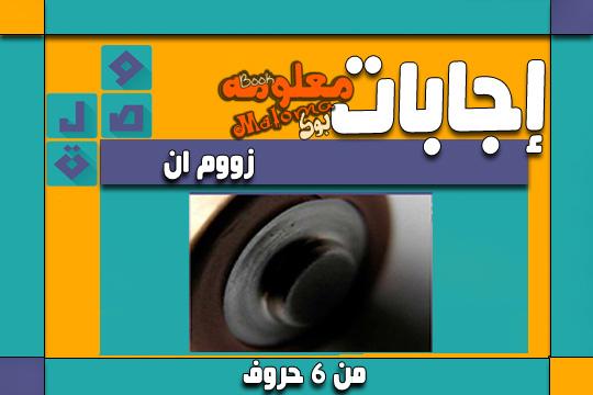 حلول الغاز وصلة السابعة 55