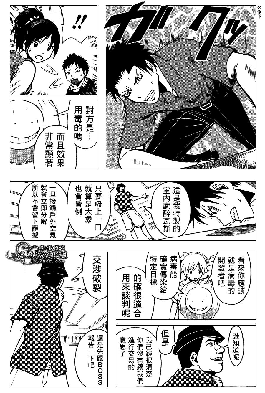 暗殺教室: 63話 - 第15页
