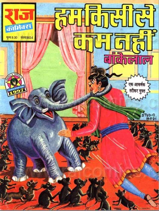 बांकेलाल कॉमिक्स | हम किसी से कम नहीं पीडीऍफ़ पुस्तक | Bankelal Comics : Hum Kisi Se Kam Nahi PDF Book In Hindi