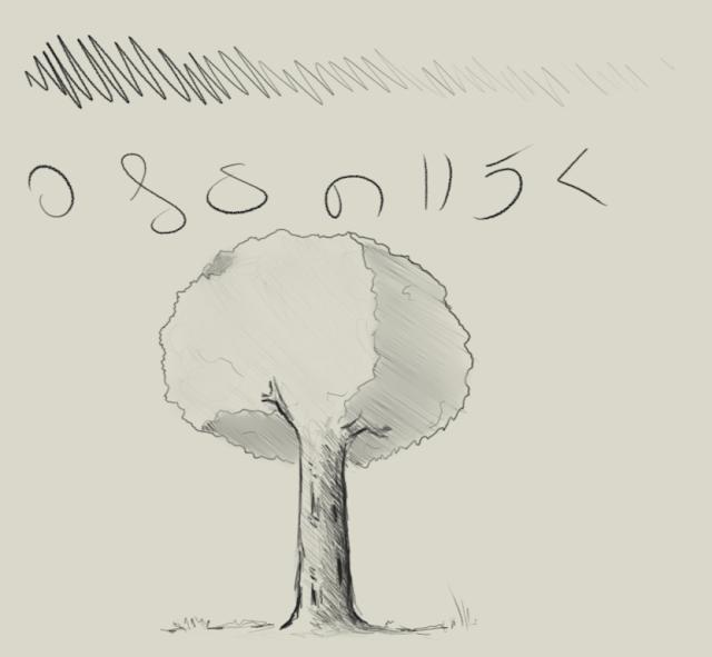 Primeiros teste. Um rabisco da esquerda para a direita, demonstrando a pressão do traço (forte: traço escuro; fraca: traço claro. Sete formas semelhantes a letras. Um árvore com algumas sombras.)