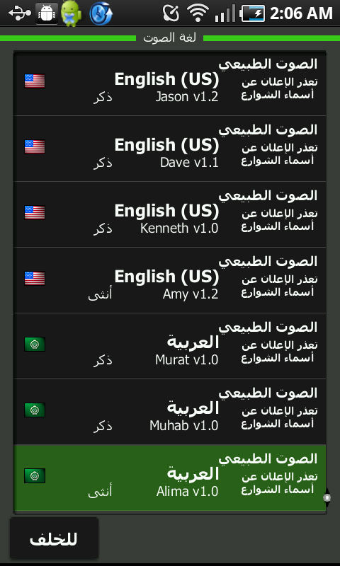 برنامج الملاحة igo نسخة عربية بالكامل أنظمة اندرويد