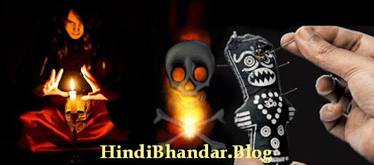 Hindi Bhandar | All articles related with Life and Health tips in Hindi: Most Powerful Vashikaran Mantra : वशीकरण के आसान मंत्र