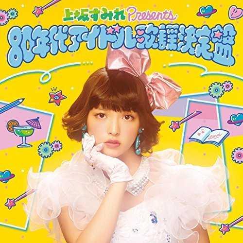 [MUSIC] V.A. – 上坂すみれpresents 80年代アイドル歌謡決定盤/V.A. – Uesaka Sumire presents 80nen dai idol Kayo ketteiban (2014.12.10/MP3/RAR)