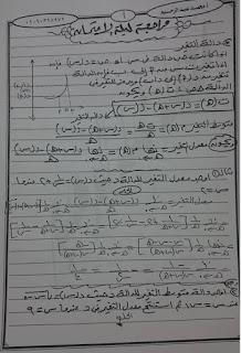 المراجعة النهائية و مراجعة ليلة الامتحان فى حساب المثلثات والتفاضل والتكامل للصف الثانى الثانوى الترم الثانى