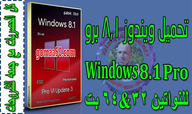 ويندوز 8.1 برو  Windows 8.1 Pro Vl Update X32 X64  بتحديثات مارس 2019