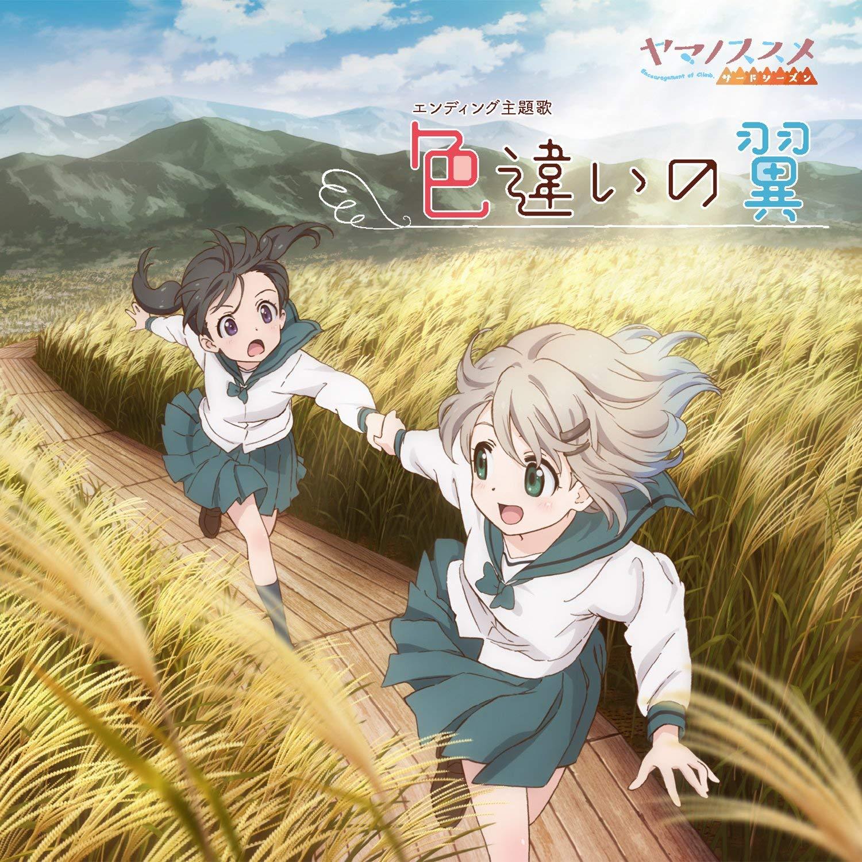 -Shoku-chigai no tsubasa by Aoi (CV: Yuka Iguchi), Hinata (CV: Kana Asumi) [Nodeloid]