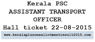 Download PSC Assistant Transport Officer hall ticket, Kerala psc Assistant Transport Officer hall ticket 2015, Kerala PSC thulasi hall ticket 2015 download Assistant Transport Officer, psc exam ticket Assistant Transport Officer admit card 22-08-2015, Kerala PSC exam hall ticket 22 august 2015, download www.keralapsc.gov.in Assistant Transport Officer hall ticket 2015, Kerala psc Assistant Transport Officer exam syllabus 2015, KPSC Assistant Transport Officer category no 401/2013 hall ticket 2015 exam date and time kerala psc,Download online psc hall ticket Assistant Transport Officer.