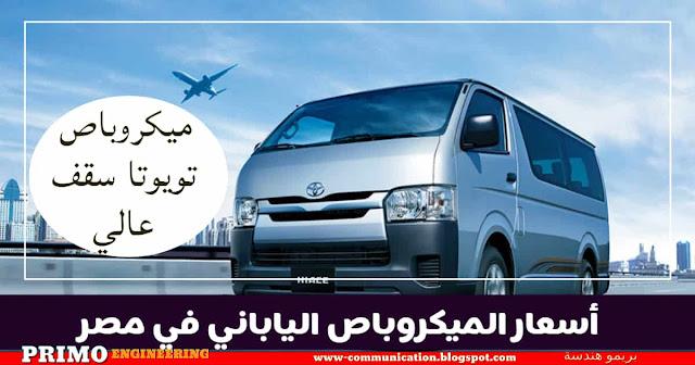 أسعار الميكروباص الياباني في مصر- سعر ميكروباص تويوتا سقف عالي