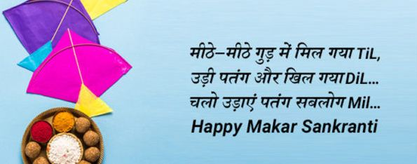Happy Makar Sankranti 2019: Best Wishes