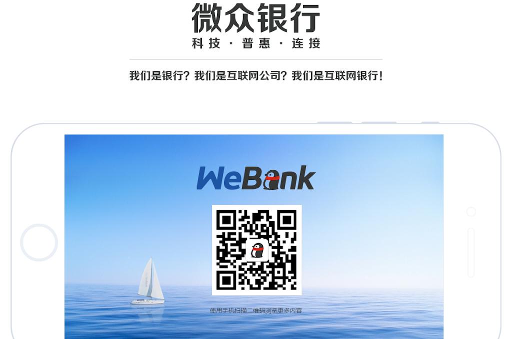 騰訊網路銀行WeBank試營運,用大數據做風險控管
