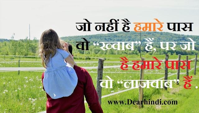 khubsurat laine,khubsurat laine in hindi,dearhindi