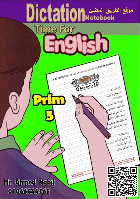 حمل كراسة املاء اللغة الانجليزية للصف الخامس الترم الاول .