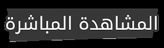 مانجا ون بيس الفصل 848 Manga one piece Chapter مترجم عربي تحميل + مشاهدة او %25D8%25A7%25D9%2584%25D9%2585%25D8%25B4%25D8%25A7%25D9%2587%25D8%25AF%25D8%25A9%2B%25D8%25A7%25D9%2584%25D9%2585%25D8%25A8%25D8%25A7%25D8%25B4%25D8%25B1%25D8%25A9