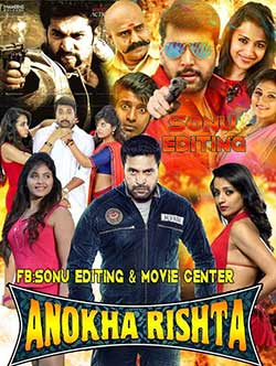Anokha Rishta (Sakalakala Vallavan) 2018 Dubbed 400MB Hindi HD 480p