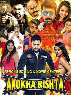 Anokha Rishta (Sakalakala Vallavan) 2018 Hindi Dubbed HDTV 720p